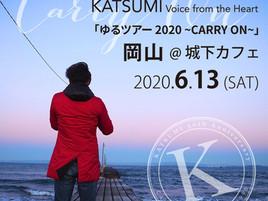 【延期になりました】6月13日(土)Voice from the Heart 「ゆるツアー 2020 ~CARRY ON~」in 岡山