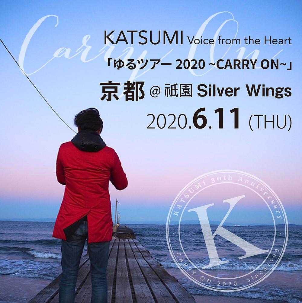 2020/6/11京都ライブ