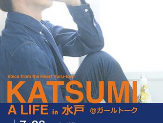 7月28日(日)Voice from the Heart 「ゆるツアー ~a life~」in 水戸