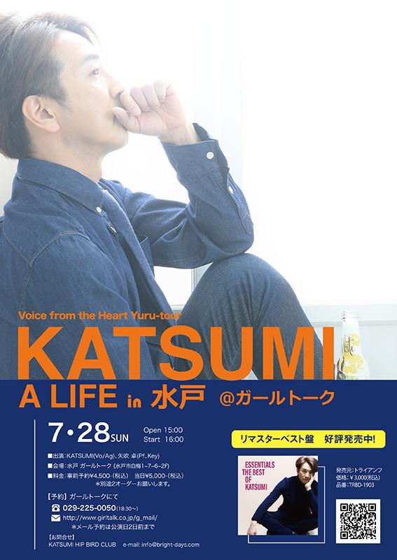 20190728_a life in Mito