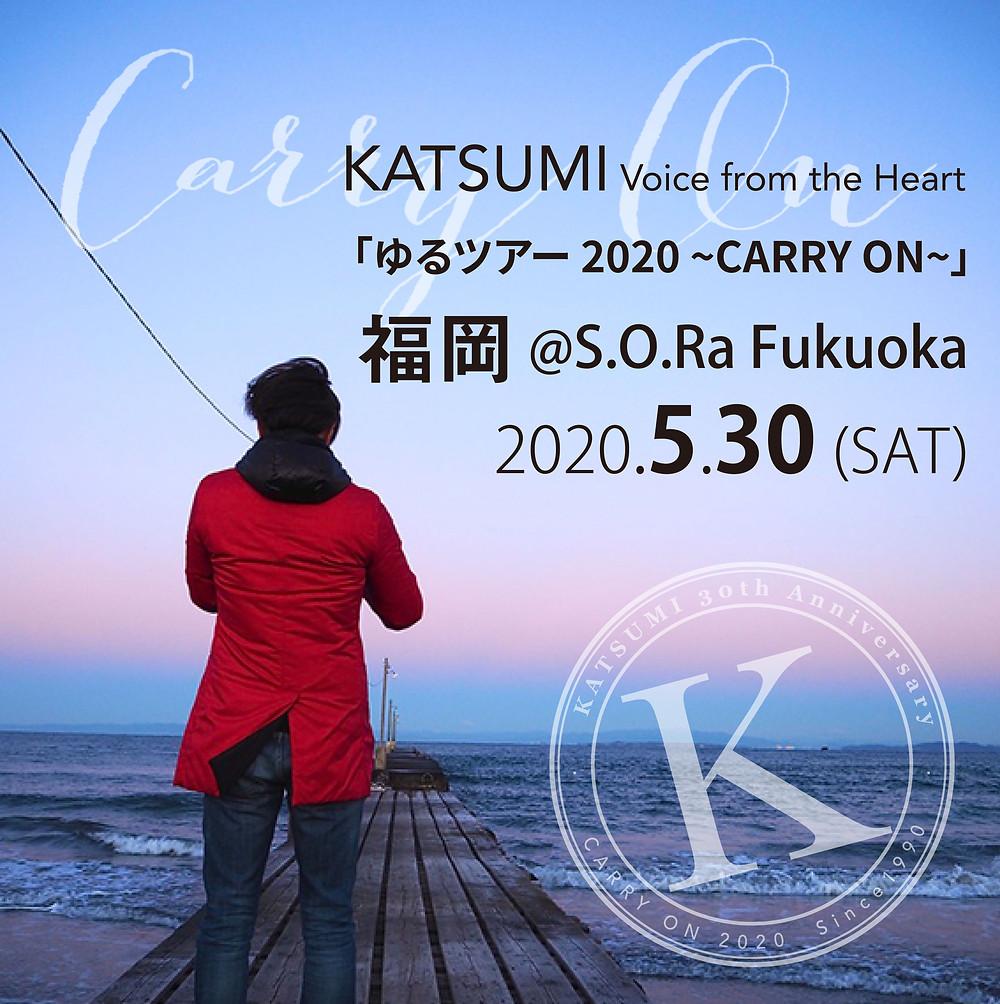 2020/5/30福岡ライブ