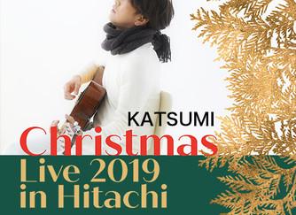 12月14日(土)クリスマスライブ in 日立