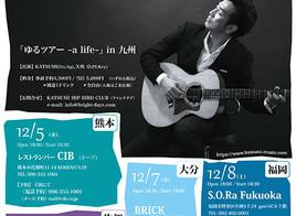 12月8日(土)Voice from the Heart 「ゆるツアー ~a life~」in 福岡