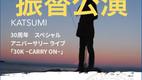 5月23日 30周年ライブ「30K ~CARRY ON~」in 名古屋【振替公演】→再度延期になりました