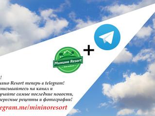 Минино Resort теперь в telegram!