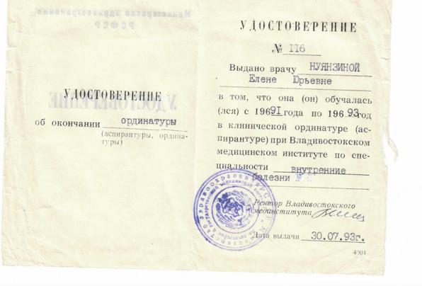 Свидетельство и удостоверение (эндокрино
