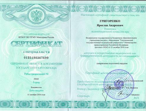 Сертификат-по-хирургии.jpg
