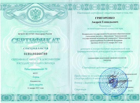 Сертификат-сердечно-сосудистая-хир.jpg
