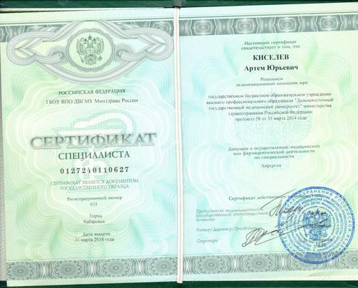 Сертификат-хирургия.jpg