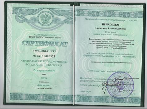 Сертификат Приходько С.А 001.jpg
