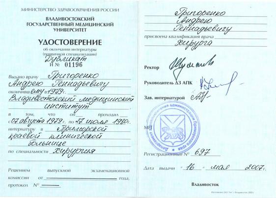 Удостоверение-хирургия.jpg