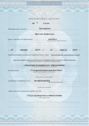 УЗИ-приложение к диплому 1 ЯА.jpg