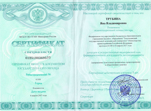 Сертификат-ОЗЗ.jpg