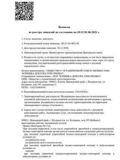 Выписка из реестра (6)_page-0001.jpg