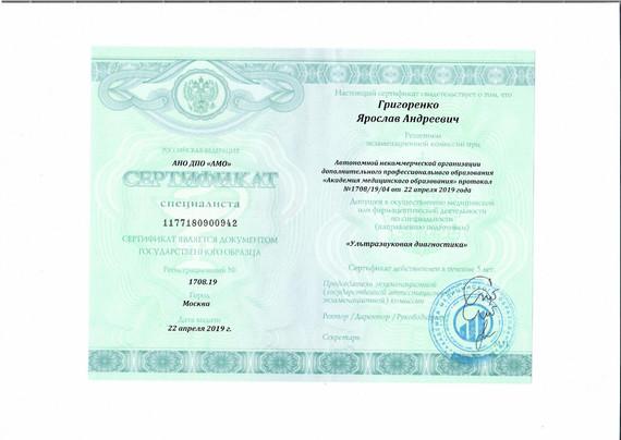 УЗИ-сертификат ЯА.jpg