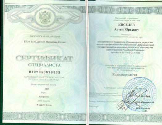 Сертификат-колопроктология.jpg