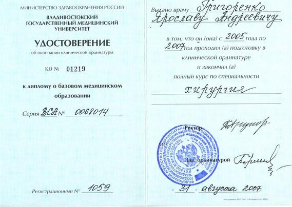 Удостоверение-по-хирургии.jpg