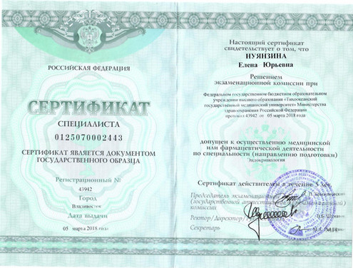Сертификат (эндокринолог) копия.jpg