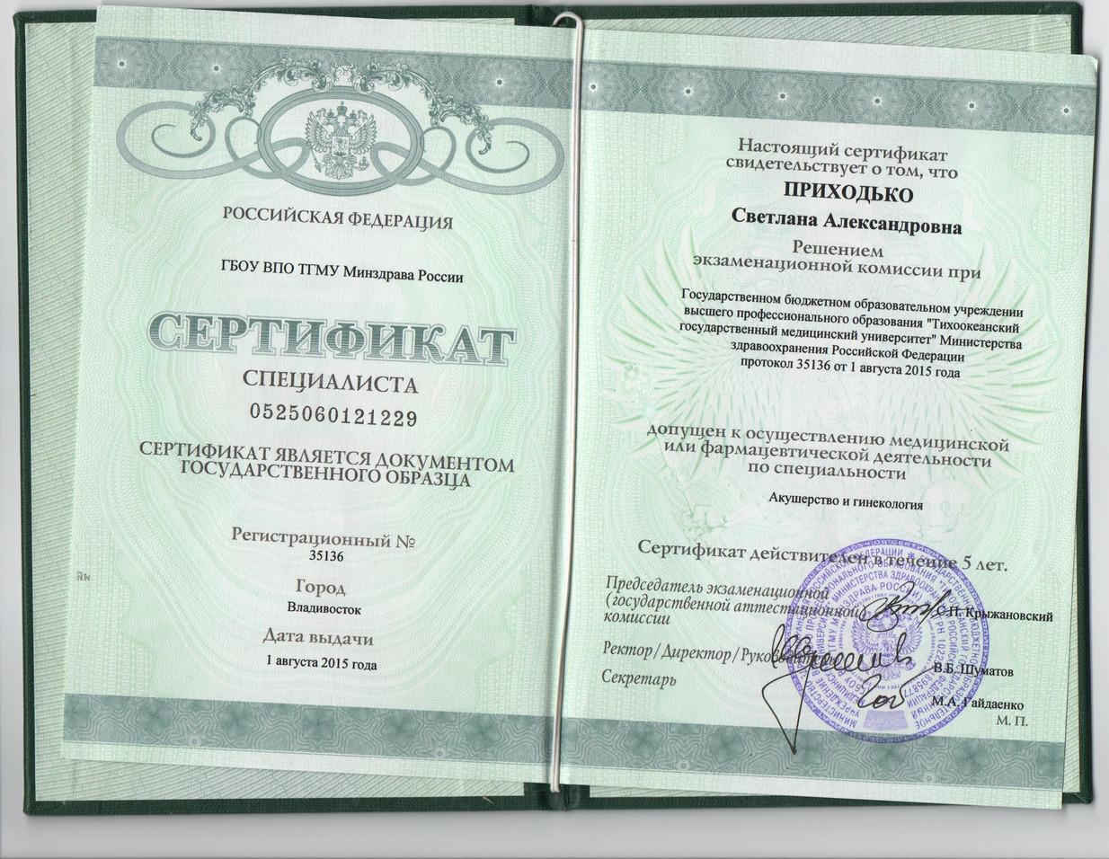 Сертификат, Приходько С.А. 2 001.jpg