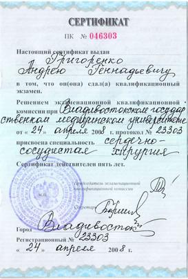 Сертификат--сердечно-сосудистая-(первый)
