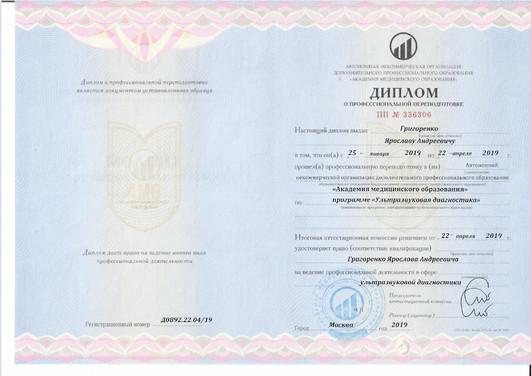 УЗИ-диплом ЯА.jpg