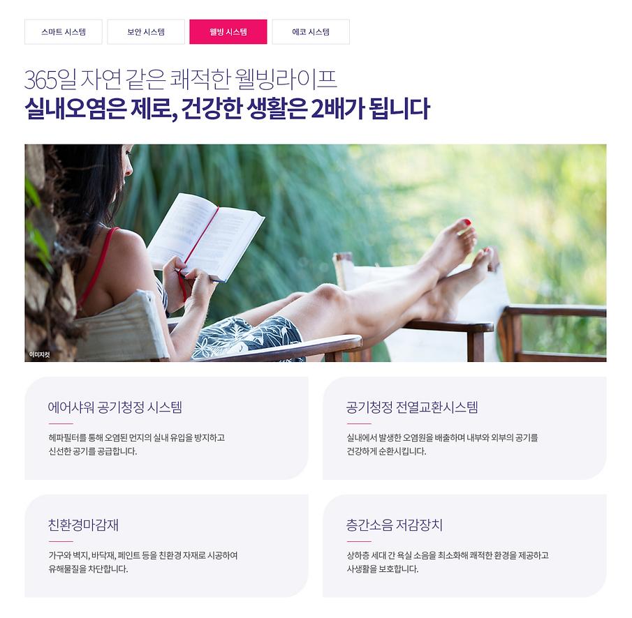 서울대입구역 반도유보라 르쏘메 웰빙시스템.png