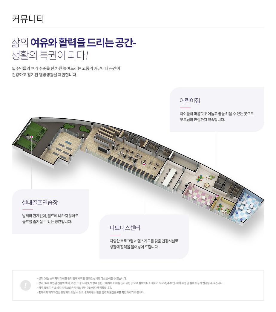 서울대입구역 반도유보라 르쏘메 커뮤니티.png