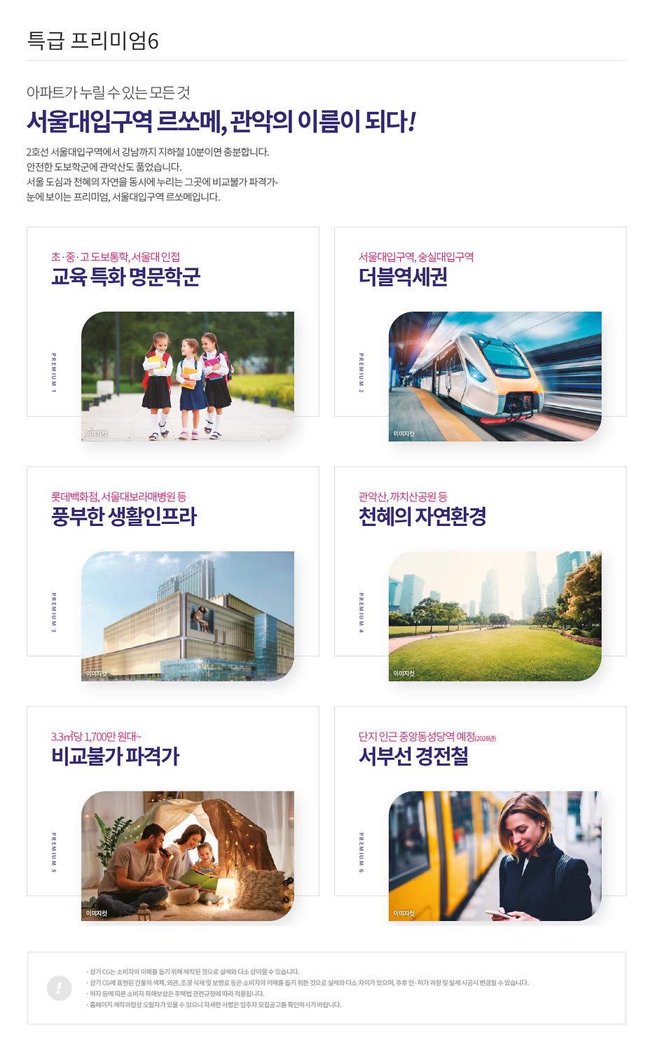 서울대입구역 반도유보라 르쏘메 특급프리미엄6.png
