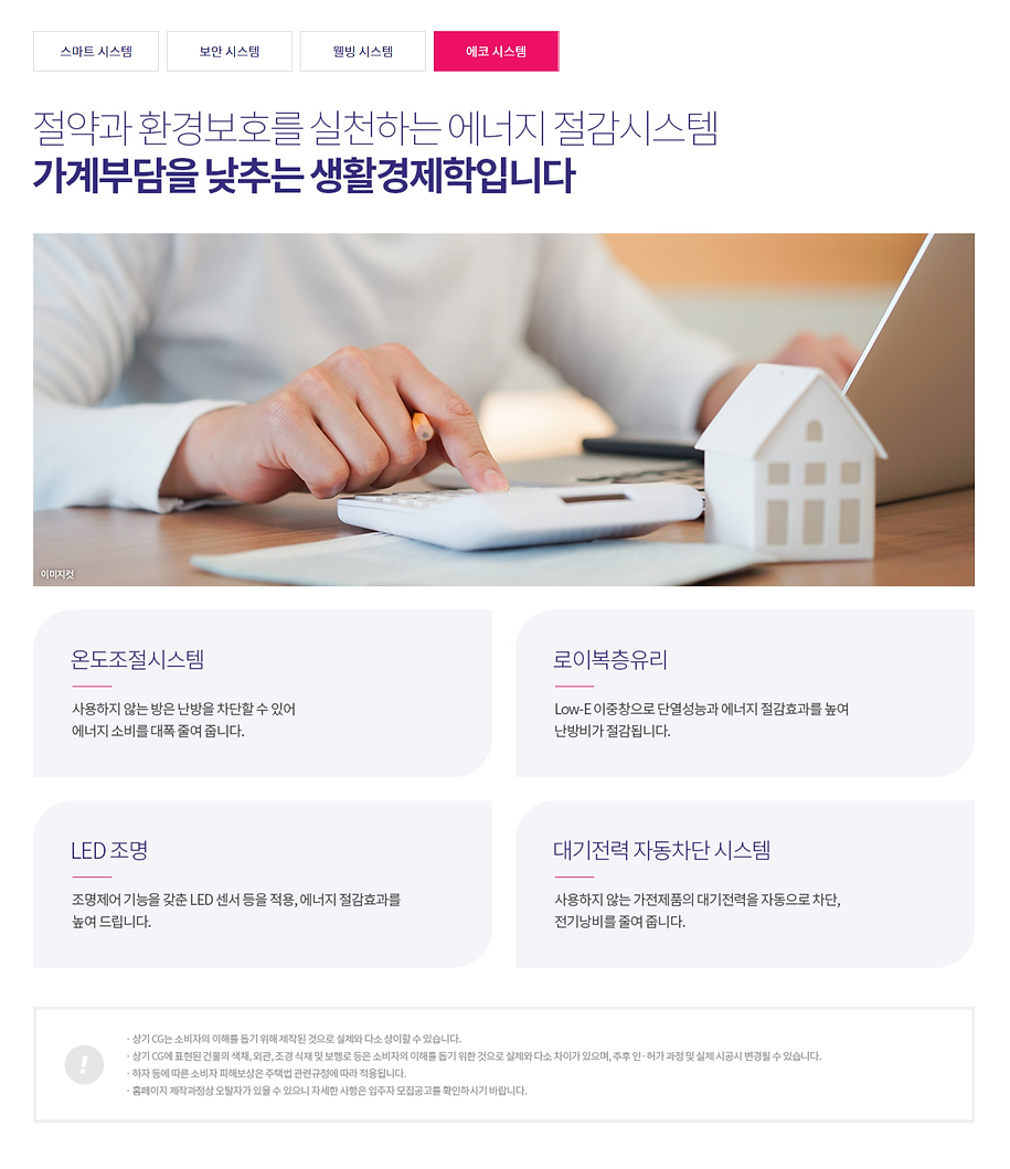 서울대입구역 반도유보라 르쏘메 에코시스템.png