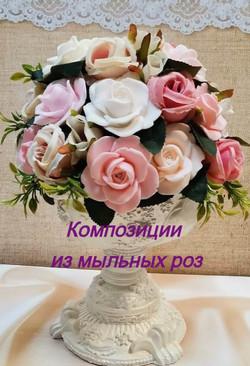 Копия Композиция мыльных цветов 8_edited