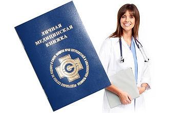 Медкомиссии в Новороссийске