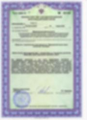 4  лицензия18.jpg