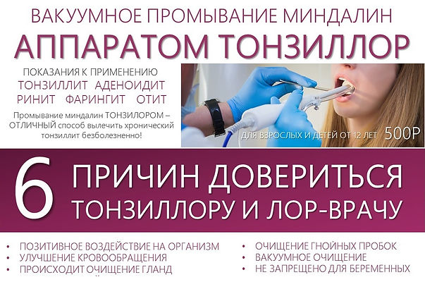 Тонзиллор Новороссийск
