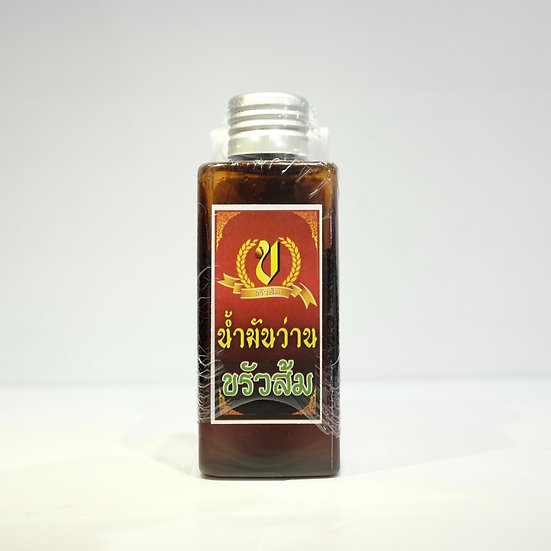 น้ำมันว่านขรัวส้ม Kruasom Oil 100ml