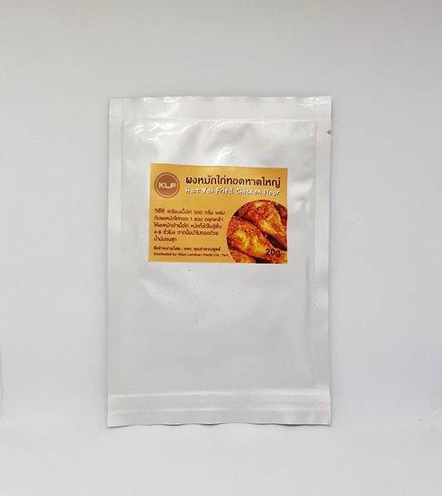 ผงหมักไก่ทอดหาดใหญ่ Hat Yai Fried Chicken Flour 20g