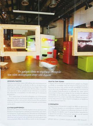 2010.07.15 Maison Figaro 5