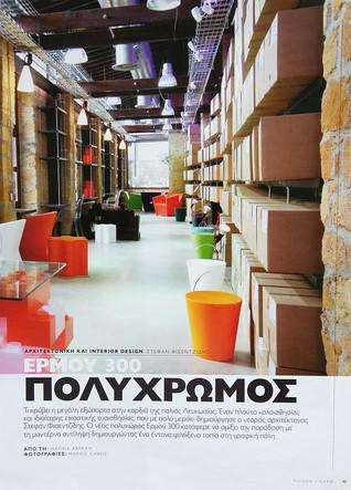 2010.07.15 Maison Figaro 3