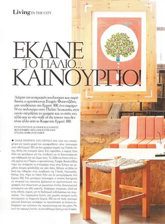 2012.11.15 Madame Figaro 2