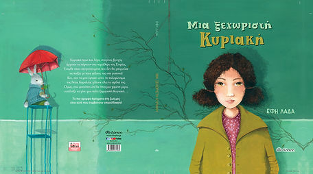 Dioptra cover.jpg