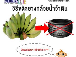 วิธีขจัดยางกล้วยน้ำว้าดิบ