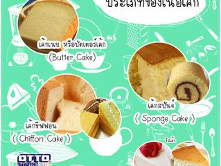 ประเภทของเนื้อเค้กในครัวเบเกอรี่