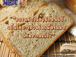 อบขนมปังแล้วมีก้อนแป้งเป็นไตบางส่วนในเนื้อขนมปัง เกิดจากอะไร?