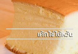 เค้กไข่ใต้หวัน