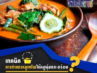 ทำแกงหมูเทโพอย่างไรให้หมูนุ่มและอร่อย?