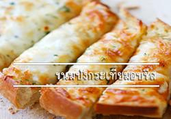 ขนมปังกระเทียมอบชีส