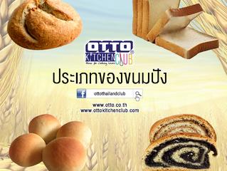 ประเภทของขนมปัง