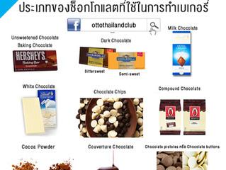 ประเภทของช็อกโกแลตที่ใช้ทำเบเกอรี่