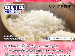 วิธีหุงข้าวไทยให้เป็นข้าวญี่ปุ่น!