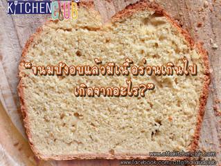 ขนมปังอบแล้วมีเนื้อร่วนเกินไป เกิดจากอะไร?