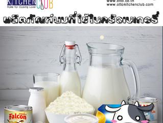 ผลิตภัณฑ์นมที่ใช้ในครัวเบเกอรี่